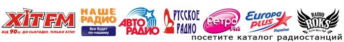 Реклама на радио - каталог радиостанций