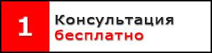 Реклама в прессе - Консультация бесплатно