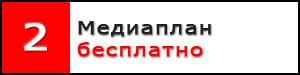 Реклама в прессе - Медиаплан бесплатно