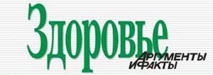 Логотип газеты АиФ Здоровье