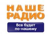 Реклама на Нашем радио - Логотип