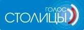 Реклама на радио Голос Столицы - Логотип