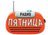 Реклама на радио Пятница - Логотип