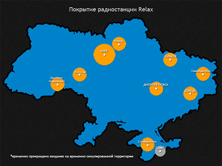 Реклама на радио Relax - Карта покрытия